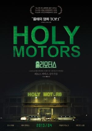 Holy Motors 2000x2850