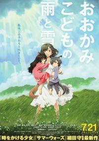 Ame & Yuki - Die Wolfskinder poster
