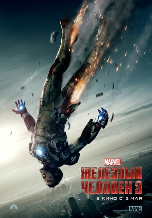 Iron Man Three 1191x1701