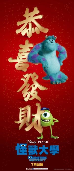 Monsters University 870x2048