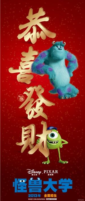 Monsters University 1857x4370