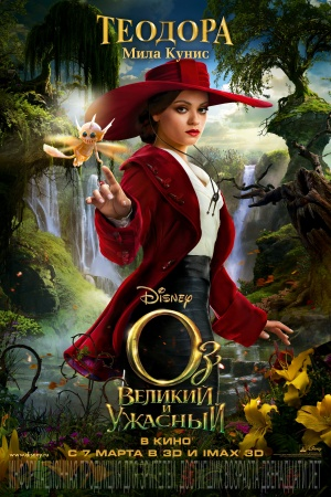 Oz the Great and Powerful 3333x5000