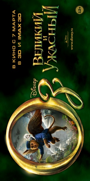 Oz the Great and Powerful 2500x5000