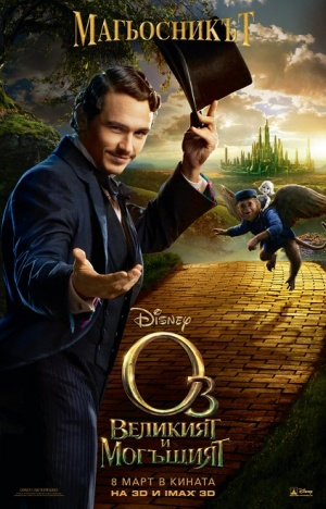 Oz the Great and Powerful 423x660