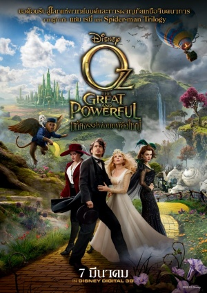 Oz the Great and Powerful 679x960