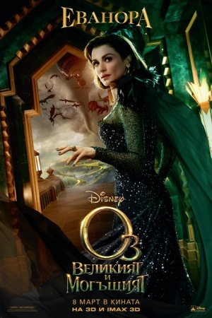 Oz the Great and Powerful 440x660