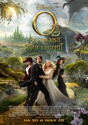 Oz the Great and Powerful 1531x2174