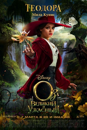 Oz the Great and Powerful 850x1276