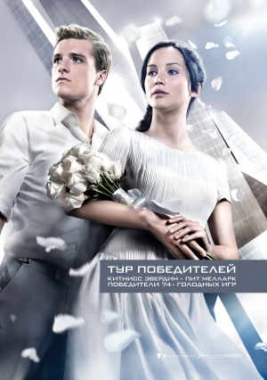 The Hunger Games: Catching Fire 2114x3000