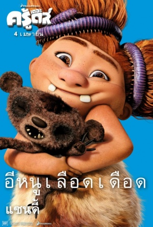 The Croods 647x960