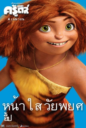 The Croods 646x960