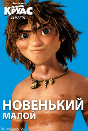 The Croods 689x1024