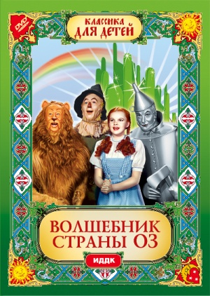 The Wizard of Oz 400x562