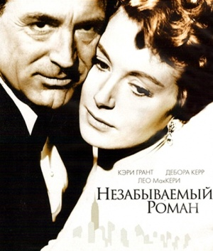 An Affair to Remember 419x493
