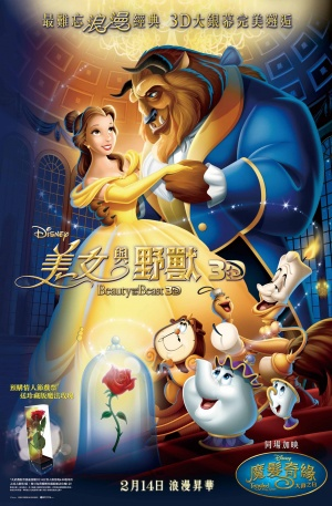 Beauty and the Beast 1939x2956