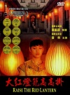 Da hong deng long gao gao gua Cover