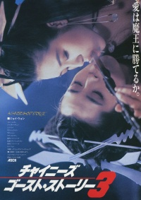 Sien lui yau wan III: Dou dou dou poster