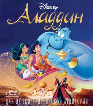 Aladdin 1519x1743