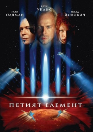 The Fifth Element 506x720