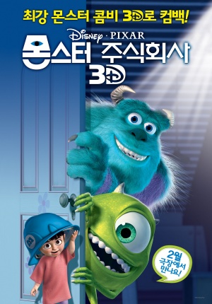 Monsters, Inc. 1978x2835