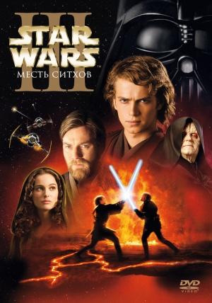 Star Wars: Episodio III - La venganza de los Sith 1290x1841