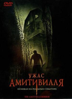 The Amityville Horror 409x566