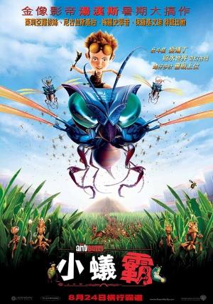 The Ant Bully 560x799