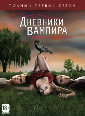 The Vampire Diaries 1111x1500