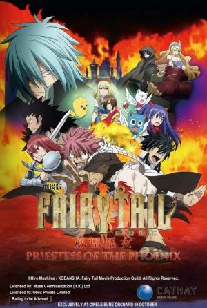 Fairy Tail 646x960