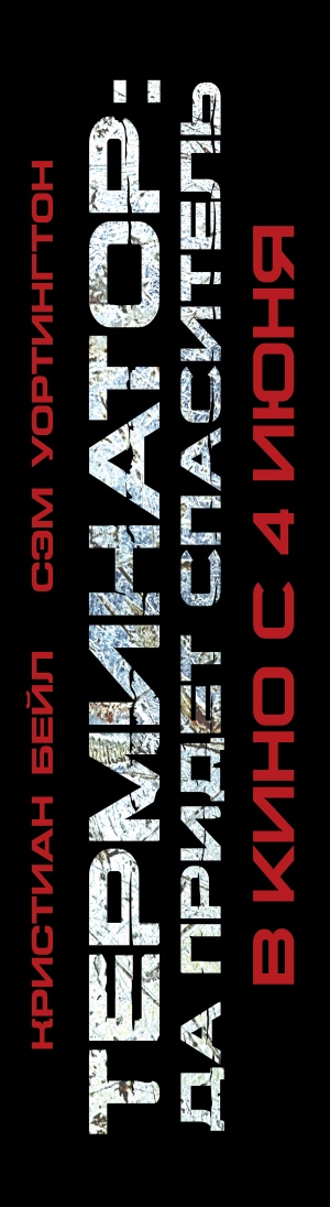 Terminator Salvation 1369x5000