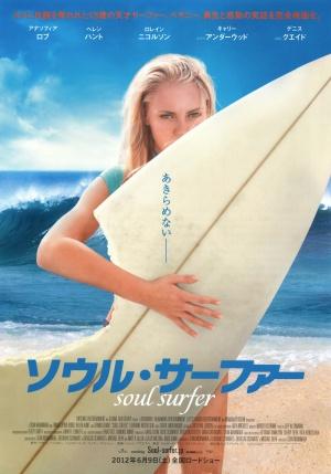 Soul Surfer 3499x5000