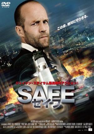 Safe 760x1084