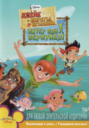 Jake and the Never Land Pirates 2985x4264
