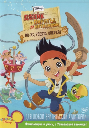 Jake and the Never Land Pirates 2974x4240