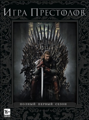 Game of Thrones 817x1100