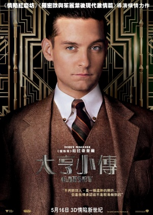 The Great Gatsby 810x1140