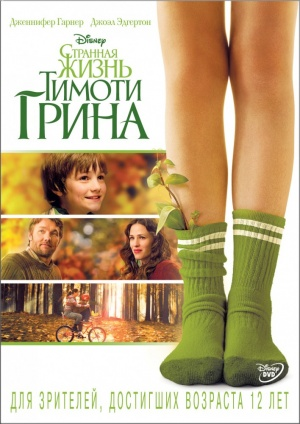 The Odd Life of Timothy Green 708x1000