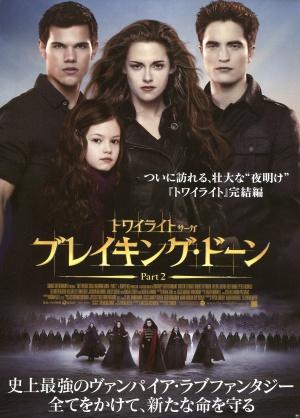 The Twilight Saga: Breaking Dawn - Part 2 1418x1978