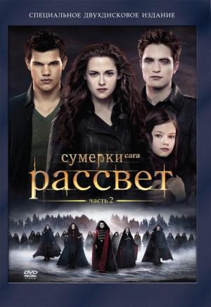 The Twilight Saga: Breaking Dawn - Part 2 1205x1750