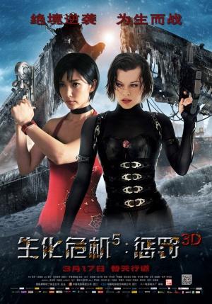 Resident Evil: Retribution 699x1000