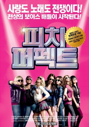Pitch Perfect 900x1282