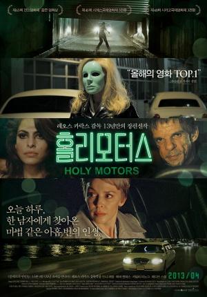 Holy Motors 879x1260