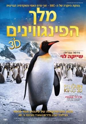 A Pingvinkirály 3D 700x1005