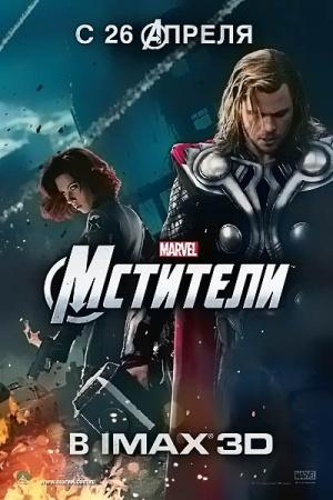 The Avengers 400x600