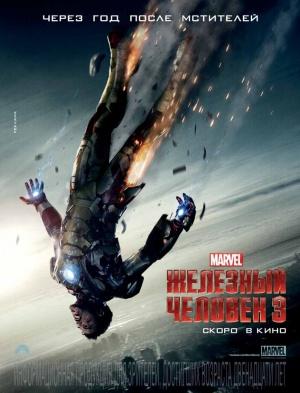 Iron Man Three 794x1039