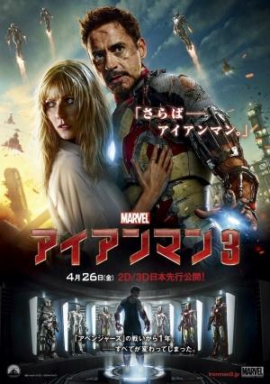 Iron Man Three 1025x1455