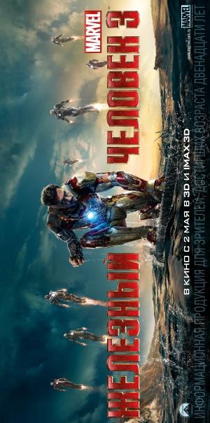Iron Man Three 2478x5000