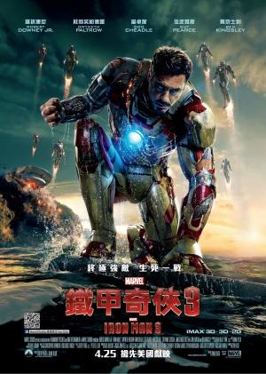 Iron Man Three 2732x3834