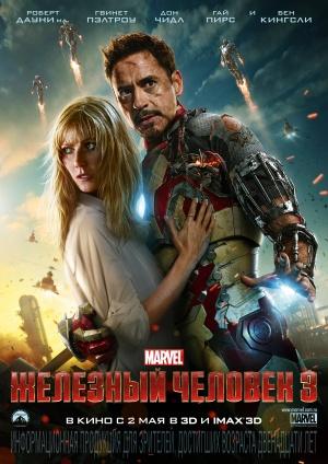 Iron Man Three 3536x5000