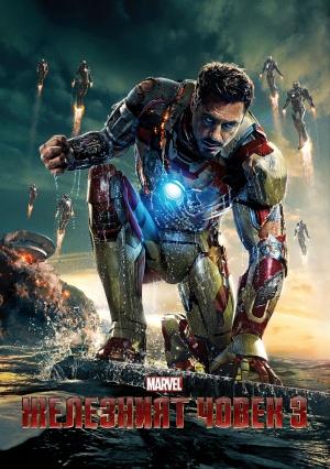 Iron Man Three 1533x2175